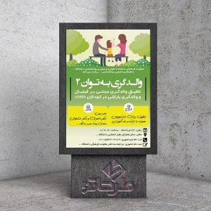 دانلود فایل فتوشاپ لایه باز طرح پوستر کارگاه روانشناسی فرزندپروری